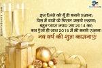hindi---new year--2015---001