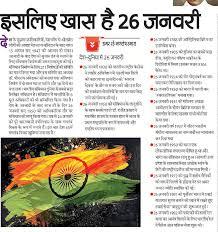 गणतंत्र दिवस,26 जनवरी,GANTANTRA DIVAS,