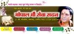 banner for goshala webside