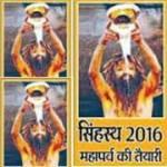 UJJAIN KUMBH 2015, UJJAIN SINHASTH 2016, उज्जैन सिंहस्थ, उज्जैन कुम्भ,उज्जैन,सिंहस्थ 2016,कुम्भ 2016 ,