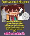 vidushi_award